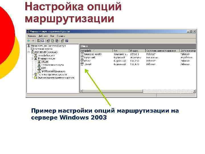 Настройка опций маршрутизации Зоны DNS Пример настройки опций маршрутизации на сервере Windows 2003
