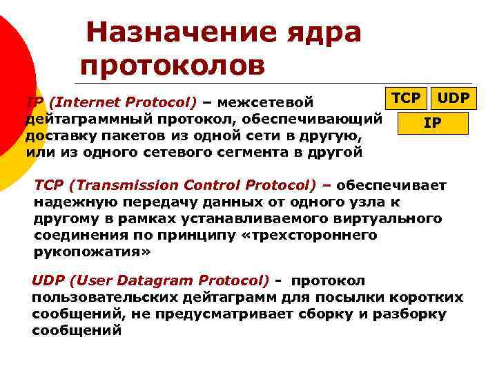 Назначение ядра протоколов TCP UDP IP (Internet Protocol) – межсетевой дейтаграммный протокол, обеспечивающий IP