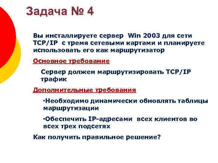 Задача № 4 Зоны DNS Вы инсталлируете сервер Win 2003 для сети TCP/IP с