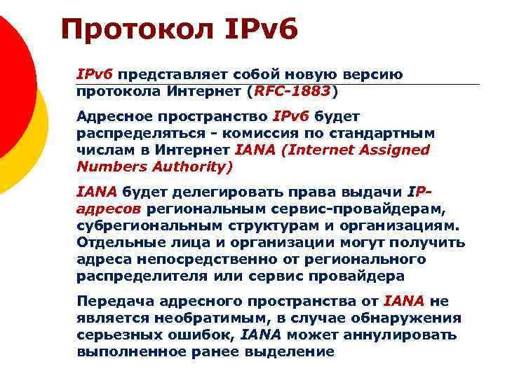 Протокол IPv 6 представляет собой новую версию протокола Интернет (RFC-1883) Адресное пространство IPv 6