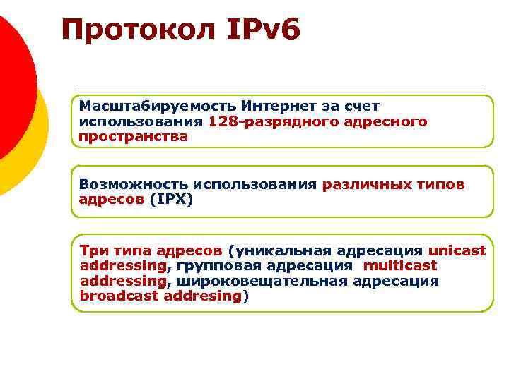 Протокол IPv 6 Масштабируемость Интернет за счет использования 128 -разрядного адресного пространства Возможность использования