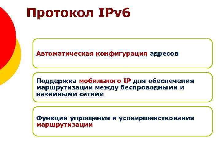 Протокол IPv 6 Автоматическая конфигурация адресов Поддержка мобильного IP для обеспечения маршрутизации между беспроводными