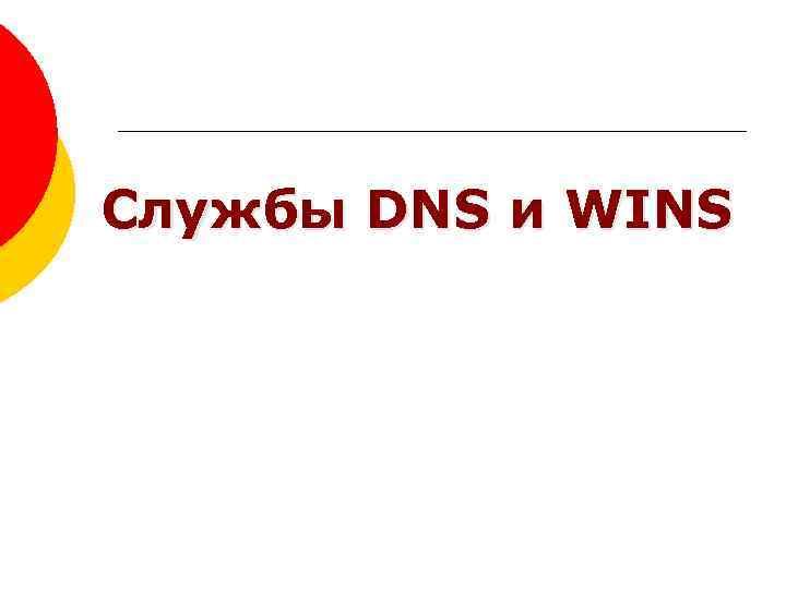 Службы DNS и WINS