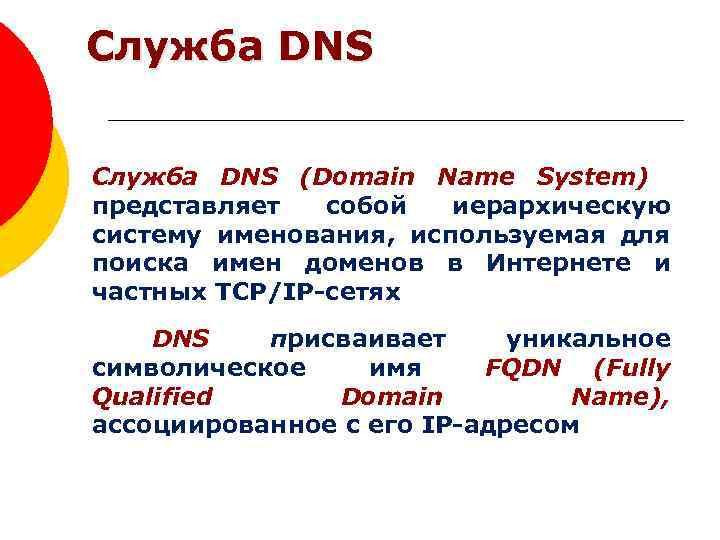 Служба DNS (Domain Name System) представляет собой иерархическую систему именования, используемая для поиска имен