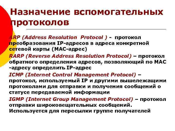 Назначение вспомогательных протоколов ARP (Address Resolution Protocol ) - протокол преобразования IP-адресов в адреса