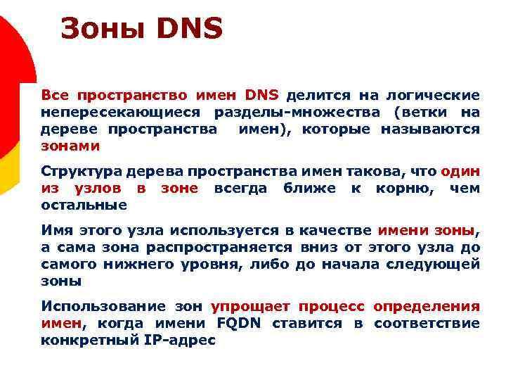 Зоны DNS Домены верхнего уровня Все пространство имен DNS делится на логические непересекающиеся разделы-множества