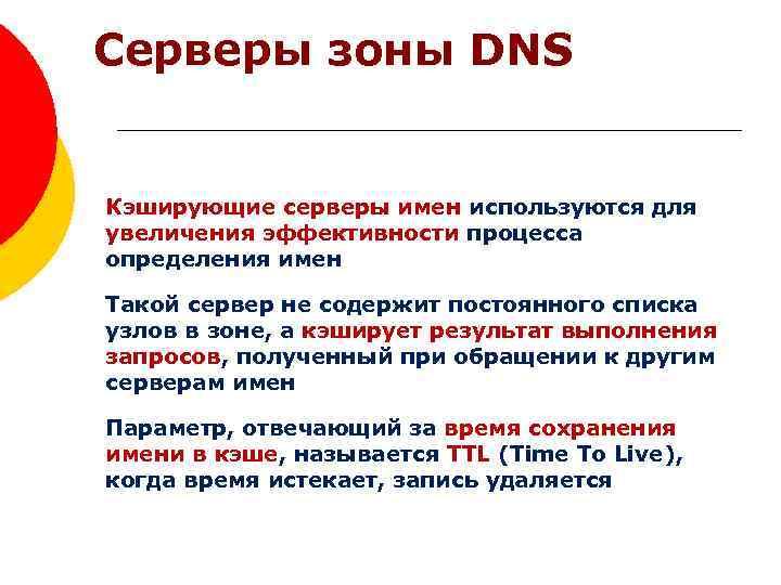 Серверы зоны DNS Домены верхнего уровня Кэширующие серверы имен используются для увеличения эффективности процесса