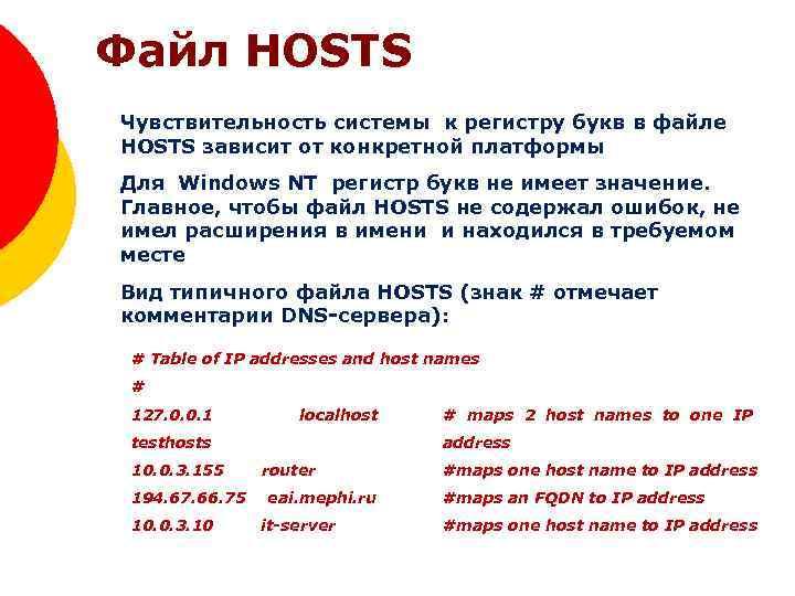 Файл HOSTS Чувствительность системы к регистру букв в файле HOSTS зависит от конкретной платформы
