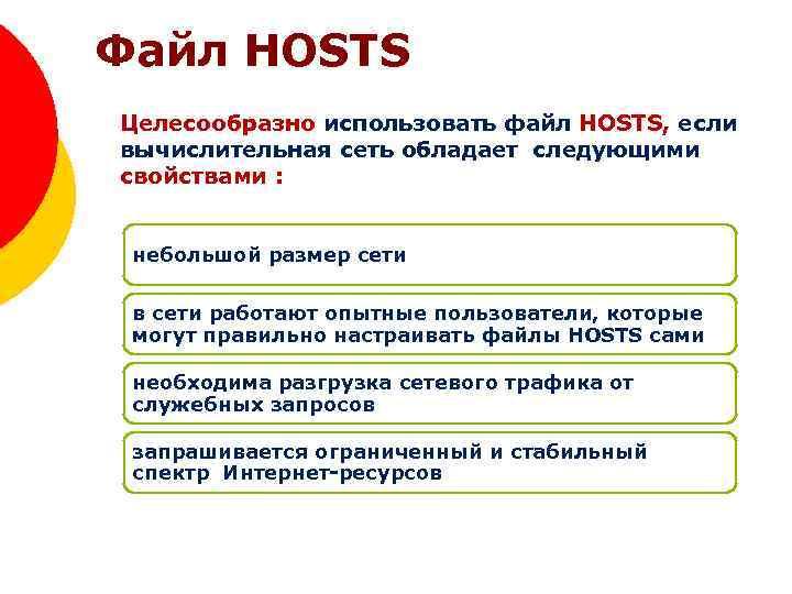 Файл HOSTS Целесообразно использовать файл HOSTS, если вычислительная сеть обладает следующими свойствами : небольшой