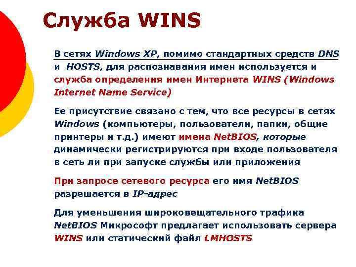 Служба WINS В сетях Windows XP, помимо стандартных средств DNS и HOSTS, для распознавания