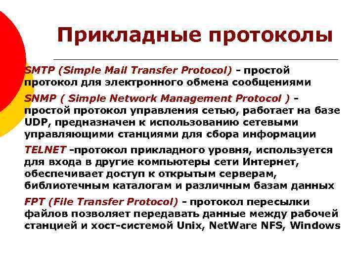 Прикладные протоколы SMTP (Simple Mail Transfer Protocol) - простой протокол для электронного обмена сообщениями