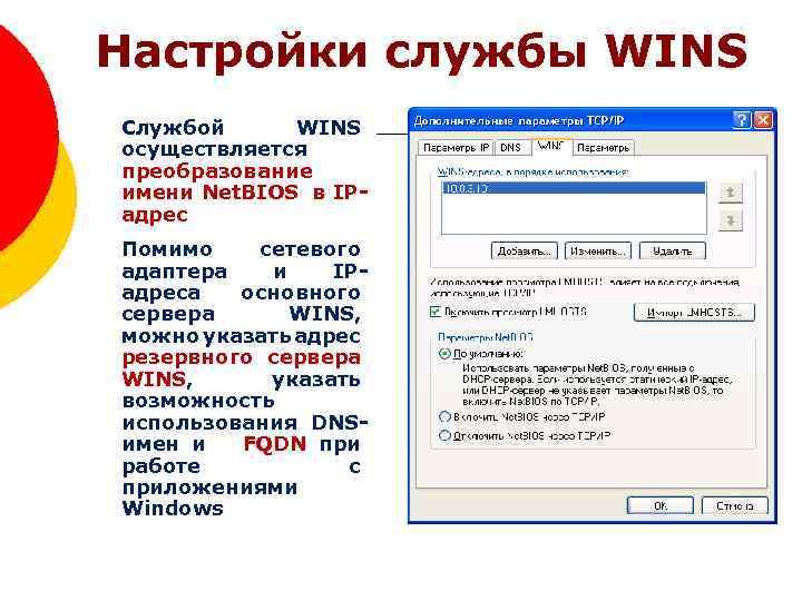 Настройки службы WINS Службой WINS осуществляется преобразование имени Net. BIOS в IPадрес Помимо сетевого