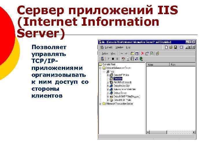 Сервер приложений IIS (Internet Information Server) Позволяет управлять TCP/IP- приложениями организовывать к ним доступ