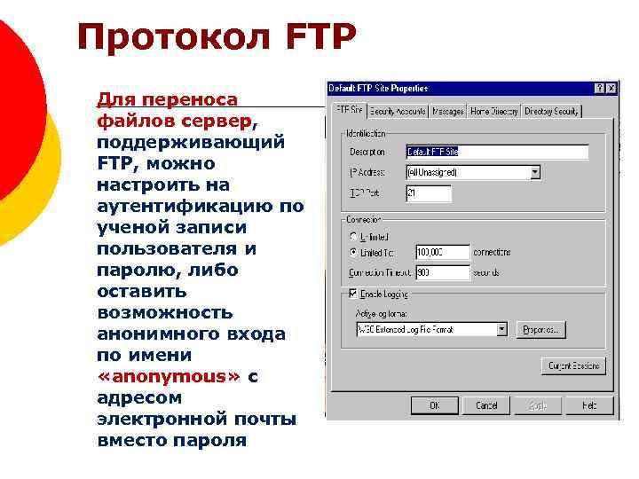 Протокол FTP Для переноса файлов сервер, поддерживающий FTP, можно настроить на аутентификацию по ученой