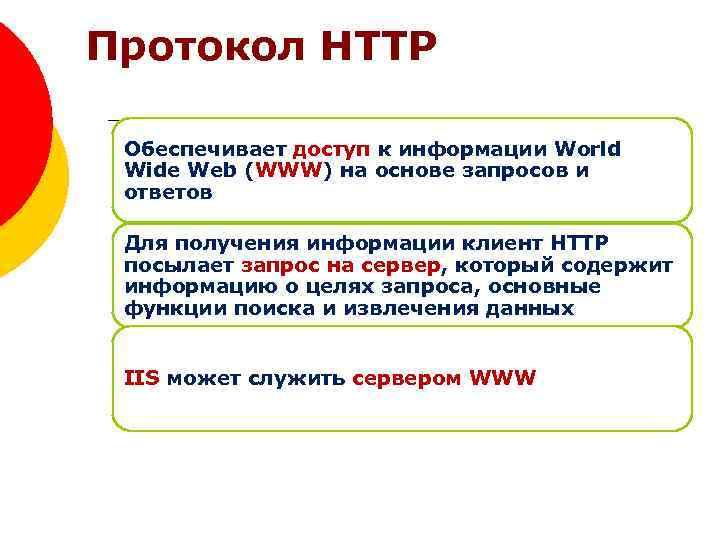 Протокол HTTP Обеспечивает доступ к информации World Wide Web (WWW) на основе запросов и