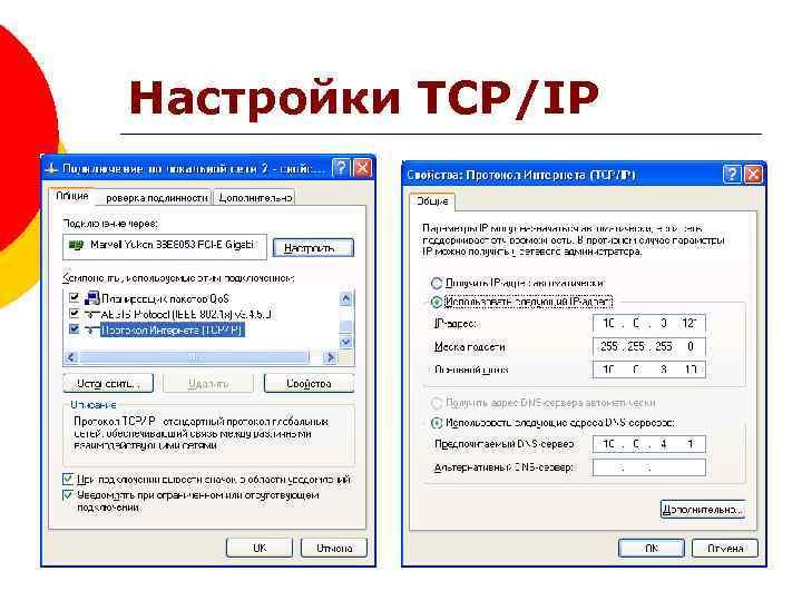 Настройки TCP/IP