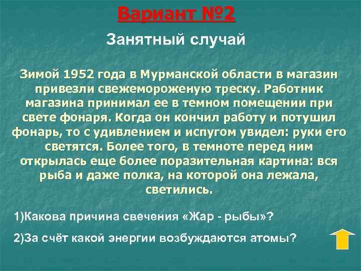 Вариант № 2 Занятный случай Зимой 1952 года в Мурманской области в магазин привезли