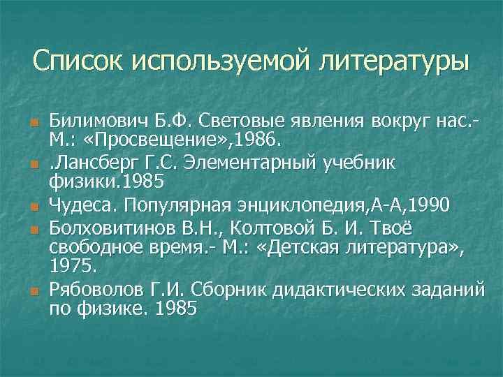 Список используемой литературы n n n Билимович Б. Ф. Световые явления вокруг нас. М.