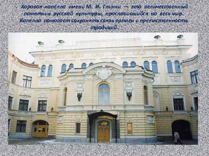Хоровая капелла имени М. И. Глинки — это величественный памятник русской культуры, прославившийся на