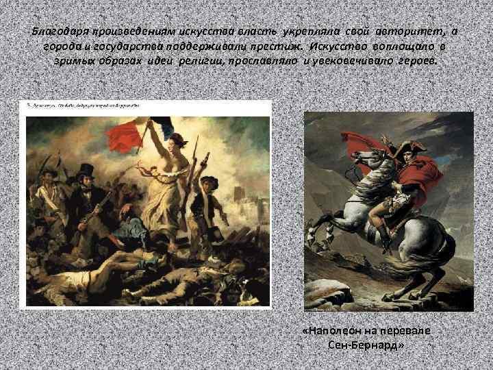 Благодаря произведениям искусства власть укрепляла свой авторитет, а города и государства поддерживали престиж. Искусство