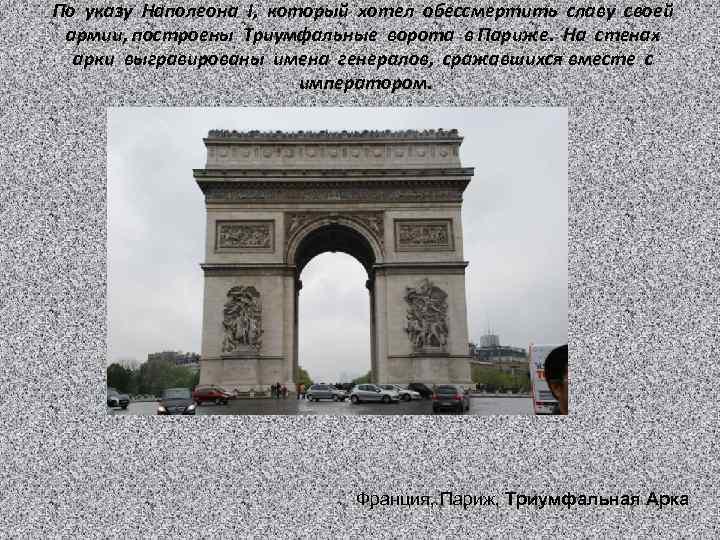 По указу Наполеона I, который хотел обессмертить славу своей армии, построены Триумфальные ворота в