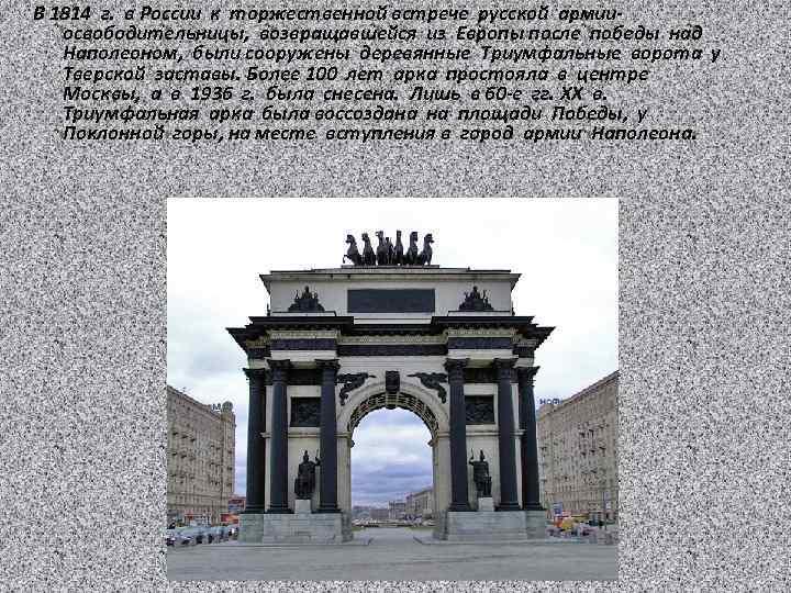 В 1814 г. в России к торжественной встрече русской армииосвободительницы, возвращавшейся из Европы после