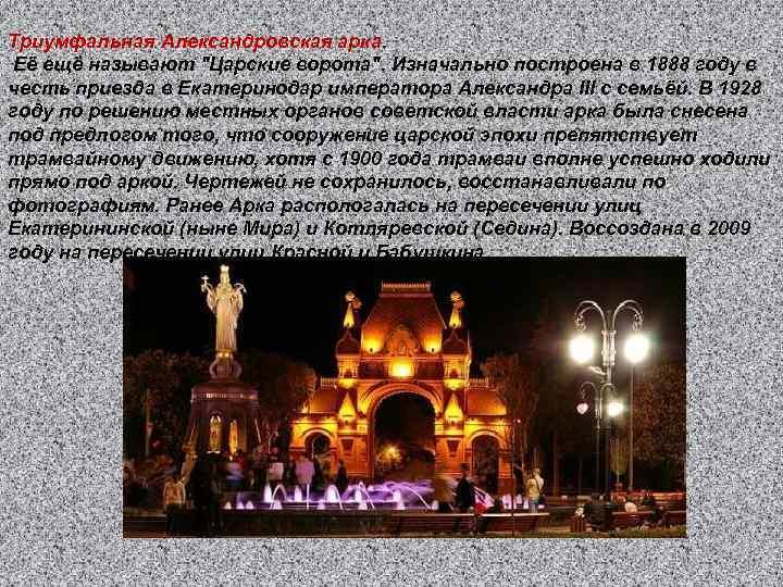 Триумфальная Александровская арка Её ещё называют