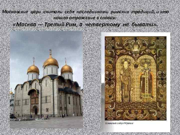 Московские цари считали себя наследниками римских традиций, и это нашло отражение в словах: «Москва