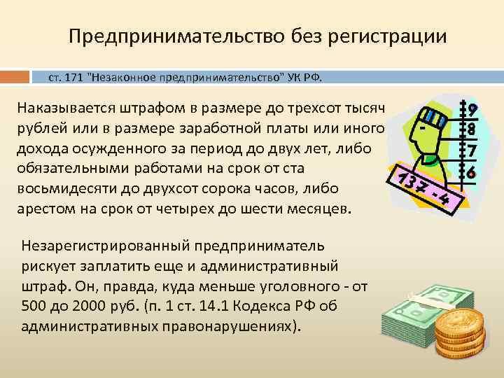 Предпринимательство без регистрации ст. 171