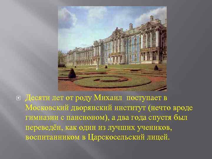 Салтыков щедрин прокуром