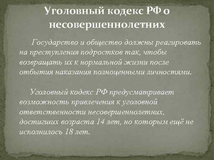 Уголовный кодекс РФ о несовершеннолетних Государство и общество должны реагировать на преступления подростков так,