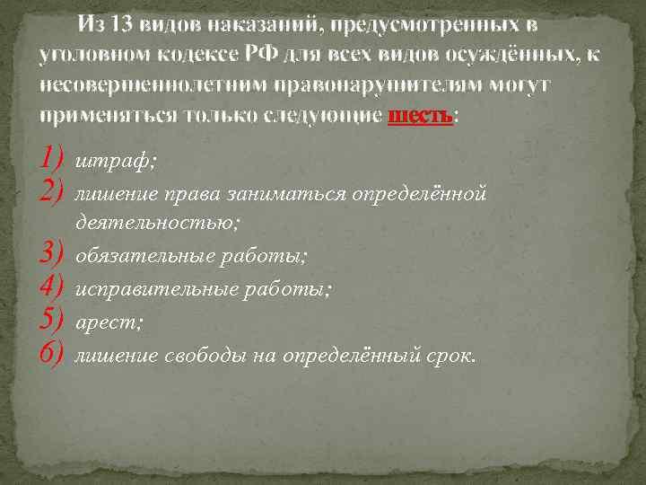 Из 13 видов наказаний, предусмотренных в уголовном кодексе РФ для всех видов осуждённых, к