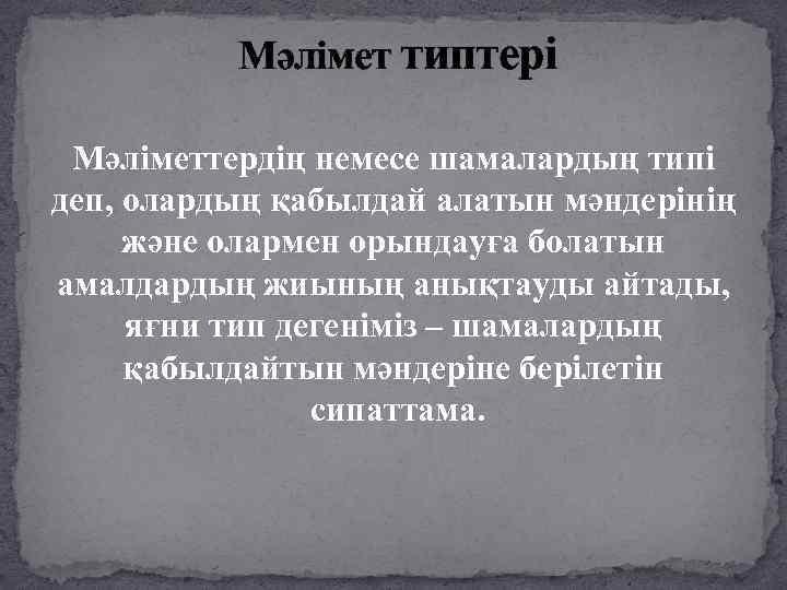 Мәлімет типтері Мәліметтердің немесе шамалардың типі деп, олардың қабылдай алатын мәндерінің және олармен