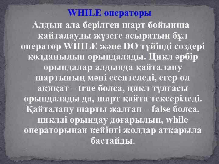 WHILE операторы Алдын ала берілген шарт бойынша қайталауды жүзеге асыратын бұл оператор WHILE және