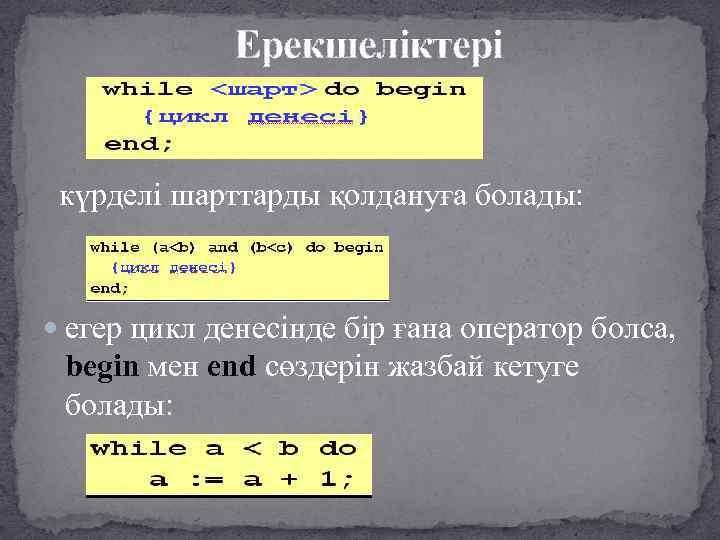 Ерекшеліктері күрделі шарттарды қолдануға болады: егер цикл денесінде бір ғана оператор болса, begin мен