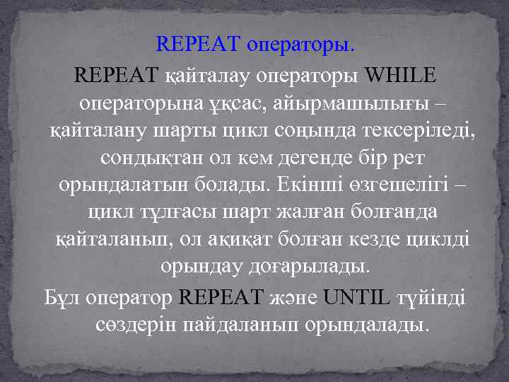 REPEAT операторы. REPEAT қайталау операторы WHILE операторына ұқсас, айырмашылығы – қайталану шарты цикл соңында