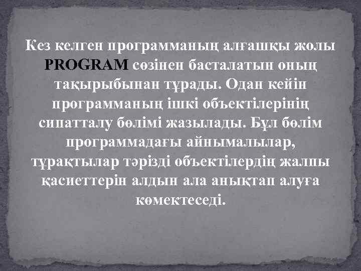 Кез келген программаның алғашқы жолы PROGRAM сөзінен басталатын оның тақырыбынан тұрады. Одан кейін программаның
