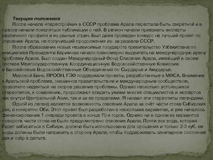 Текущее положение После начала «перестройки» в СССР проблема Арала перестала быть секретной и в