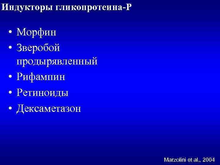 Индукторы гликопротеина-Р • Морфин • Зверобой продырявленный • Рифампин • Ретиноиды • Дексаметазон Marzolini