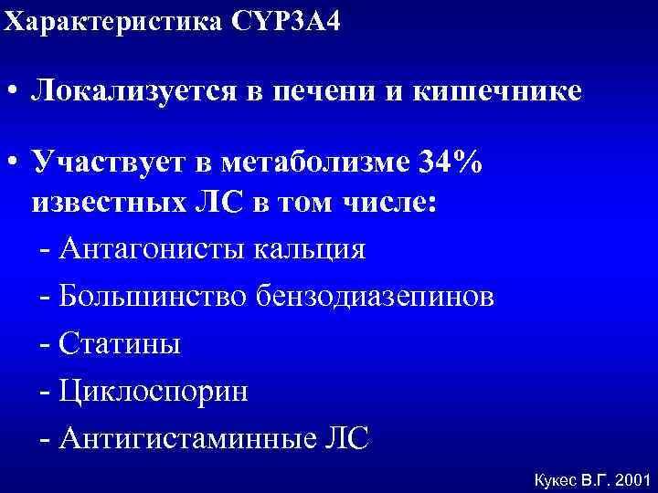 Характеристика CYP 3 A 4 • Локализуется в печени и кишечнике • Участвует в