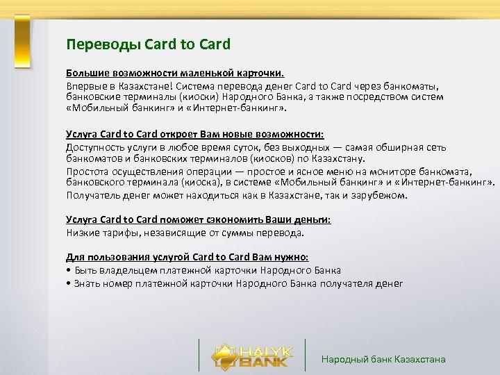 Займ без комиссии за перевод на киви кошелек