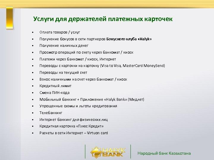 народный банк интернет кредит ипотечный кредит на 30 лет