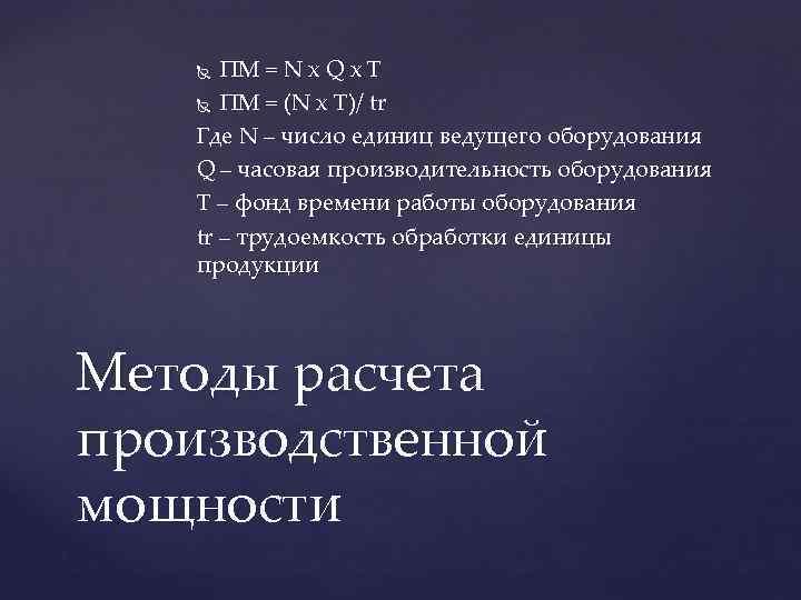 ПМ = N х Q х T ПМ = (N х T)/ tr Где
