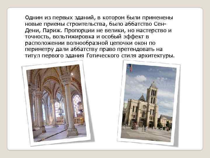 Одним из первых зданий, в котором были применены новые приемы строительства, было аббатство Сен.