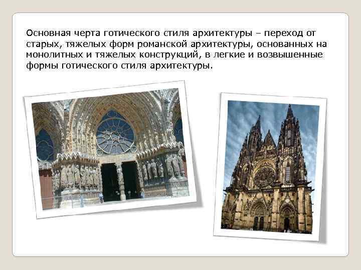 Основная черта готического стиля архитектуры – переход от старых, тяжелых форм романской архитектуры, основанных
