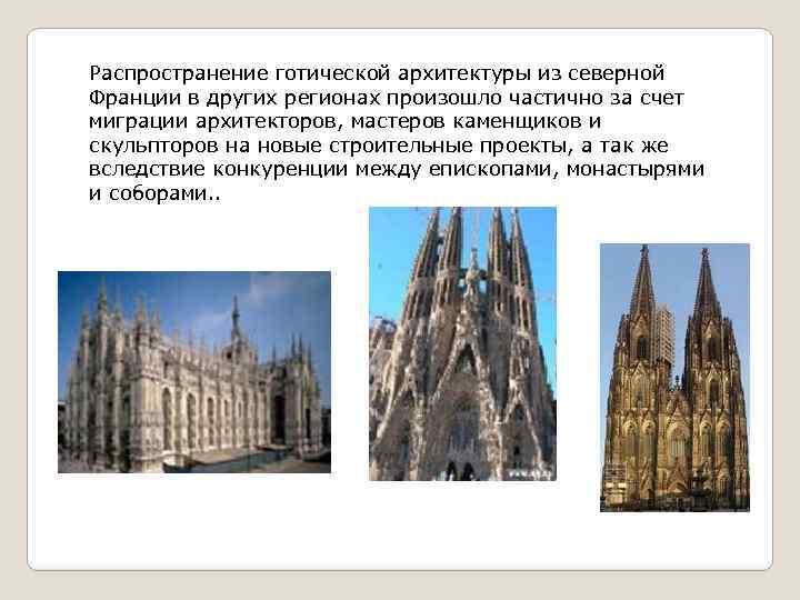 Распространение готической архитектуры из северной Франции в других регионах произошло частично за счет миграции