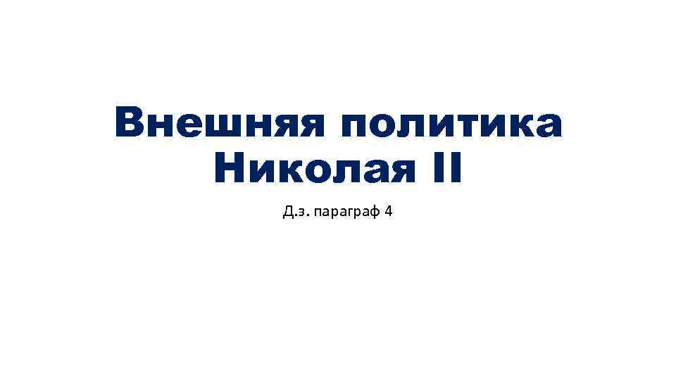 Внешняя политика Николая II Д. з. параграф 4