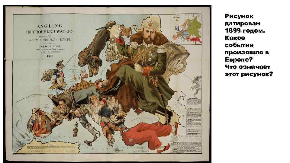 Рисунок датирован 1899 годом. Какое событие произошло в Европе? Что означает этот рисунок?