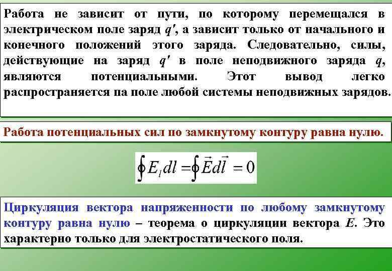 Работа не зависит от пути, по которому перемещался в электрическом поле заряд q', а