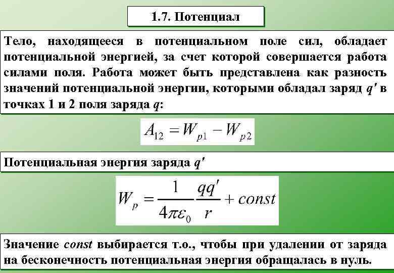 1. 7. Потенциал Тело, находящееся в потенциальном поле сил, обладает потенциальной энергией, за счет